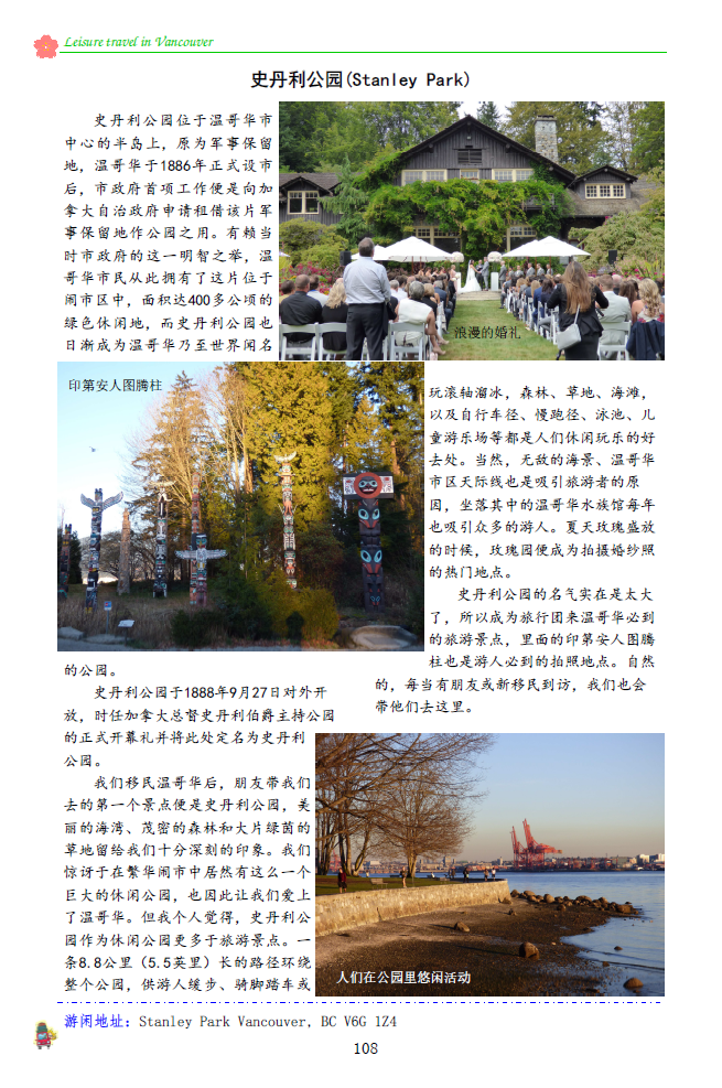 Leisure_Travel_13