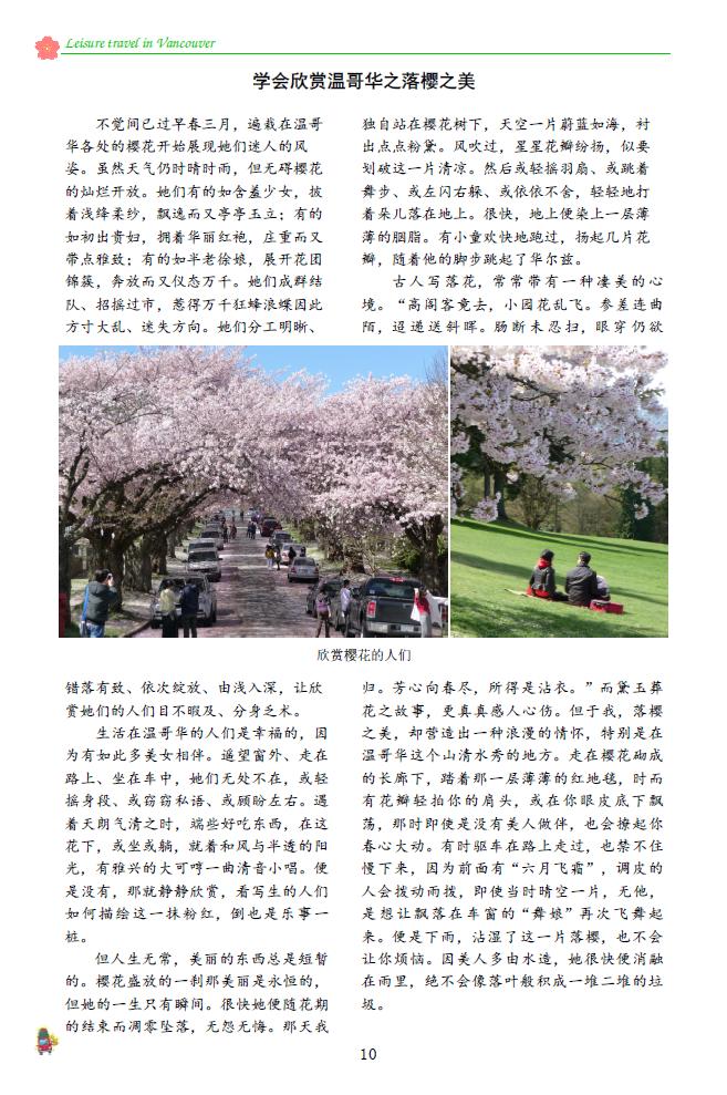 Leisure_Travel_3