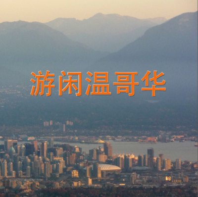 Leisure Travel in Vancouver游闲温哥华